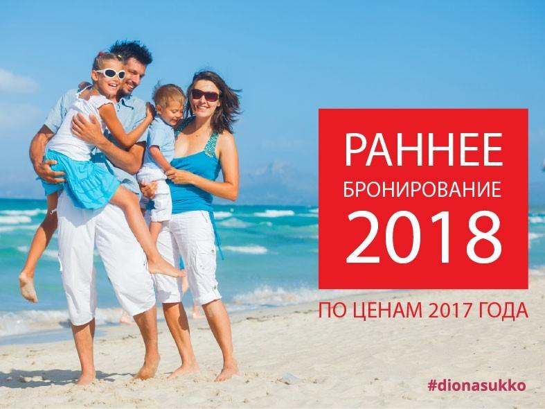 Раннее бронирование в гостевом доме Диона по ценам 2017 года на берегу Черного моря в Краснодарском Крае